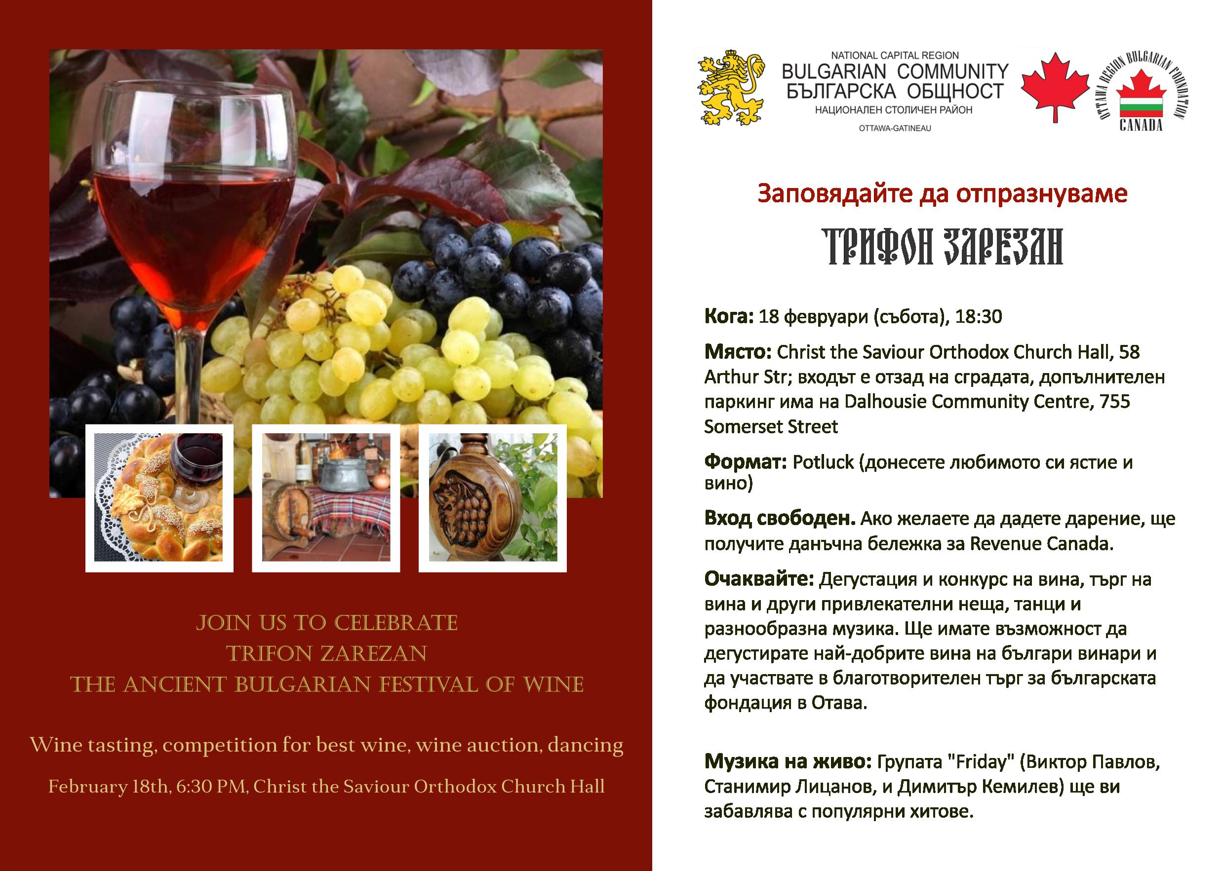 Wine Fest 2017
